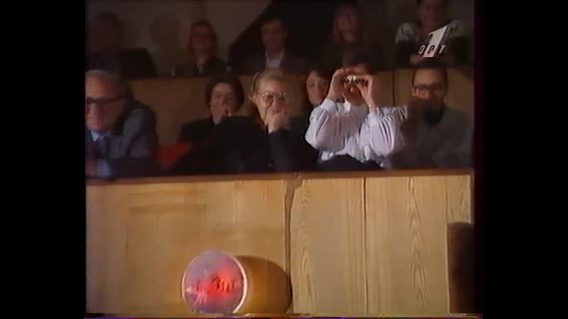 Юбилейный вечер Геннадия Хазанова (ОРТ,01.01.1996) Фрагмент