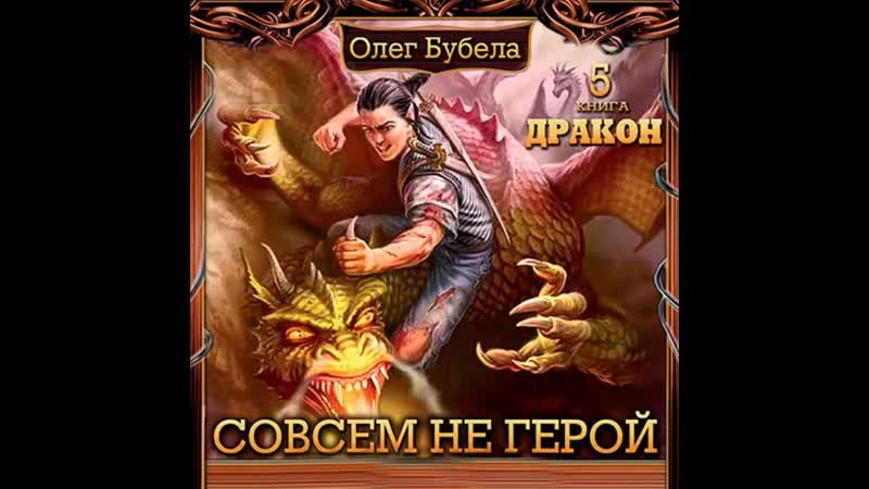 Олег Бубела - Дракон. Книга 5 ч2