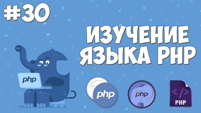 Изучение PHP для начинающих | Урок 30 - Работа с куки $_COOKIE