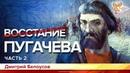 Восстание Пугачёва Дмитрий Белоусов Часть 2