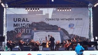 Екатерининский Оркестр - Ural Music Night 2019 - П. И. Чайковский - Воспоминания о Флоренции