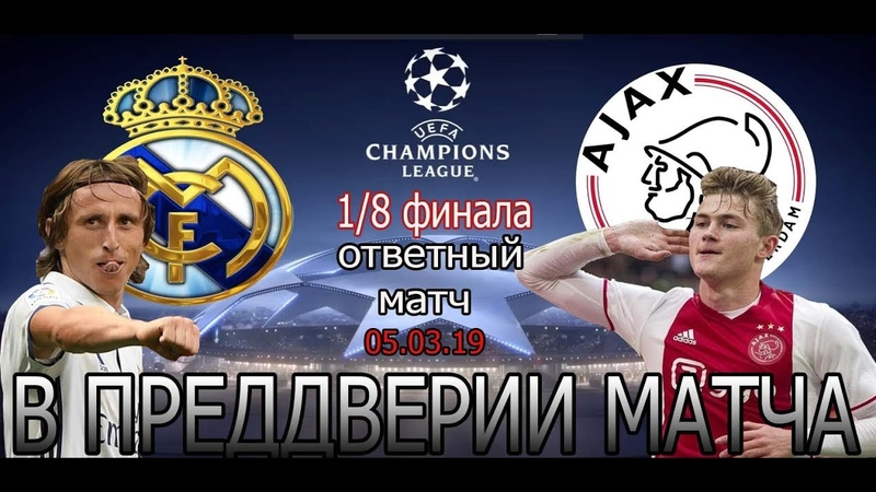 Реал Мадрид Аякс Лига Чемпионов 1 8 финала FIFA 19