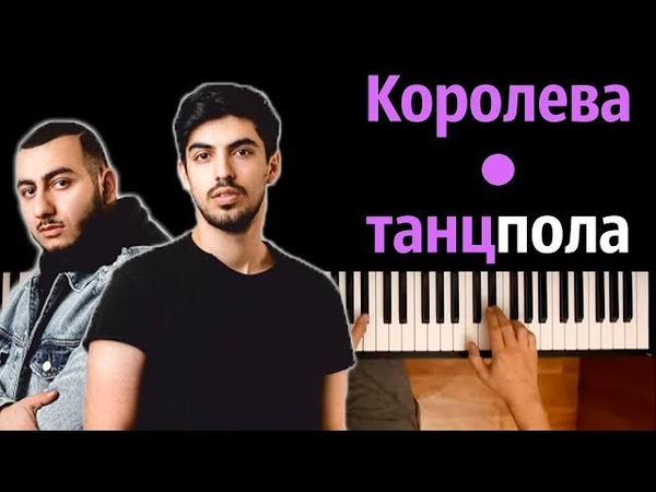 Джаро Ханза Королева танцпола ● караоке PIANO KARAOKE ● ᴴᴰ НОТЫ MIDI