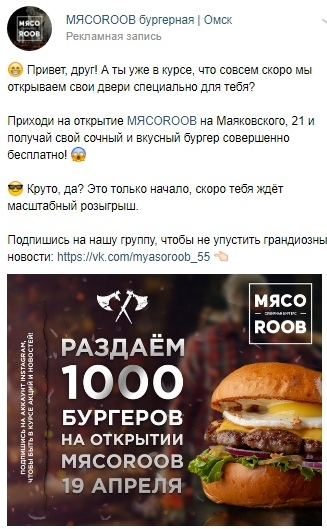 Кейс: открытие и продвижение бургерной «МЯСОROOB», изображение №27