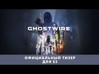 Ghostwire: tokyo — официальный трейлер для e3