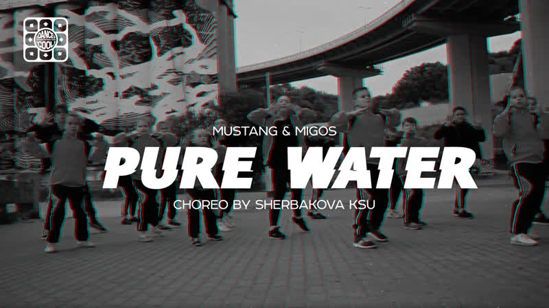 Pure Water Mustard Migos DANCE COOL Choreo by Sherbakova Ksusha