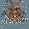 МЕЛЬНИЦА В БРЯНСКЕ ● 10.12.19