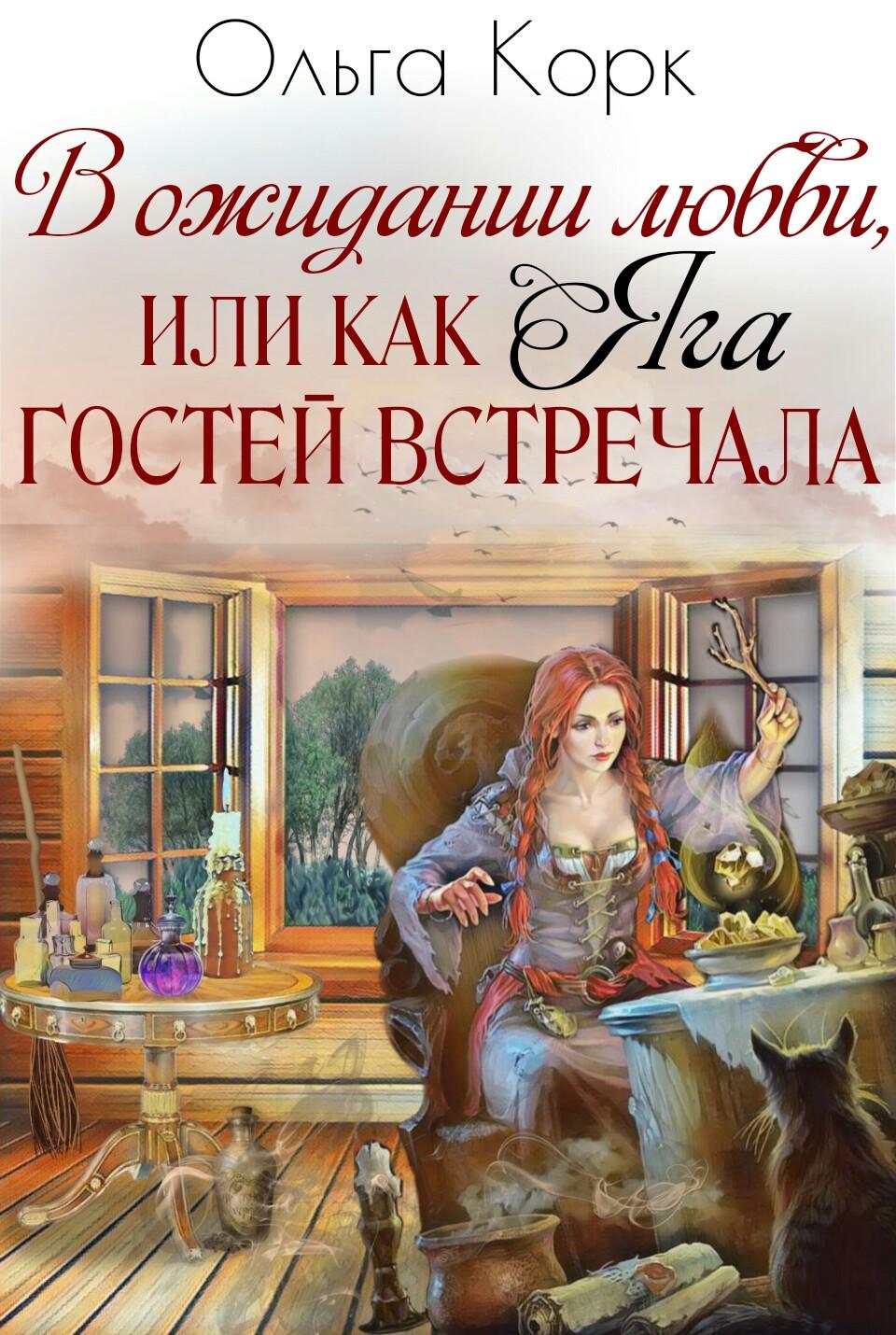 https://litnet.com/ru/book/v-ozhidanii-lyubvi-ili-kak-yaga-gostei-vstrechala-b167729