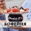 Chocolate Bar   Шоколадный Бар