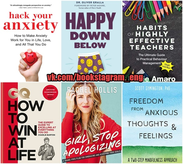 Hack Your Anxiety - How to Make Anxiety Work for You in Life, Love, and All That You Do
