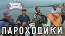 Играй гармонь! Владимир Опарин и ансамбль Г Заволокина Частушка Пароходики