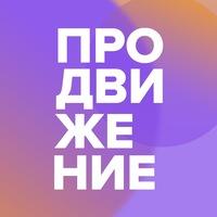 """Логотип """"ПРОдвижение"""". Обучение фитнес-тренеров"""
