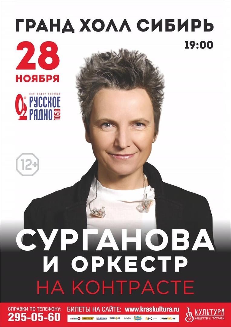 Афиша Красноярск 28 НОЯБРЯ / СУРГАНОВА И ОРКЕСТР / Красноярск