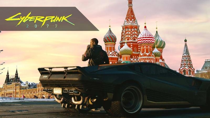 Cyberpunk 2077. Дикая Россия. Трейлер