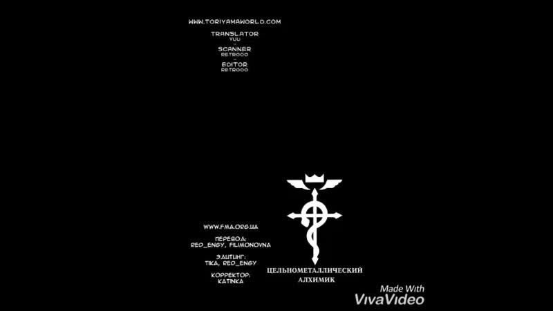 Манга Цельнометаллический Алхимик часть 1