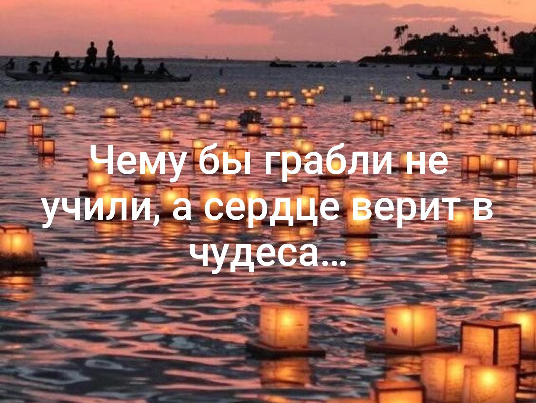 Чему бы грабли не учили а сердце верит в чудеса картинки