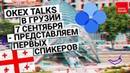 OKEx Talks в Грузии - представляем первых спикеров