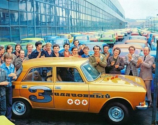 3-х миллионный Москвич. эавод АЗЛК, 1980 год.