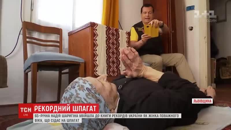 Шпагат у 93 роки мешканку Львівщини визнали найгнучкішою жінкою поважного віку