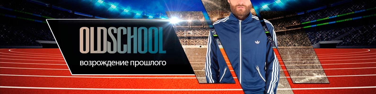 61bad7c16217 Костюмы адидас 80 90 х adidas OldSchool   ВКонтакте