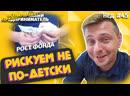 Зачем Инвестору Ростовщик Рассказываю Подноготную Наших Сделок Новые Займы Нед 45