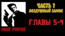 Как это было давно Max Payne Часть 1 Воздушный замок Главы 5 9