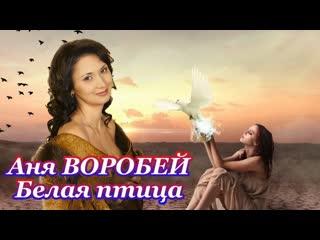 Аня Воробей - Белая птица