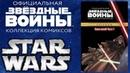 Звёздные Войны Официальная коллекция комиксов 19 - Войны Клонов. Часть 7
