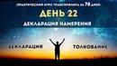 ⏰День 22. Декларация Намерения. 📕Практический курс Трансерфинга за 78 дней