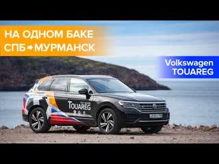 Volkswagen Touareg с честью штурмовал северное бездорожье и проехал на одном баке более 1500 км!