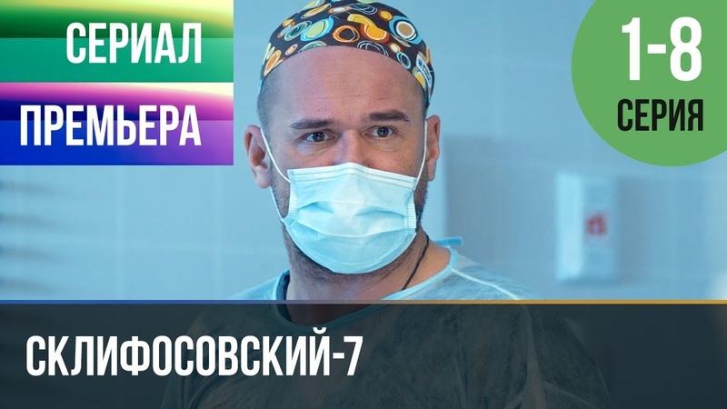 ▶️ Склифосовский 7 сезон 1 2 3 4 5 6 7 8 серия Склиф 7 Мелодрама 2019 Премьера