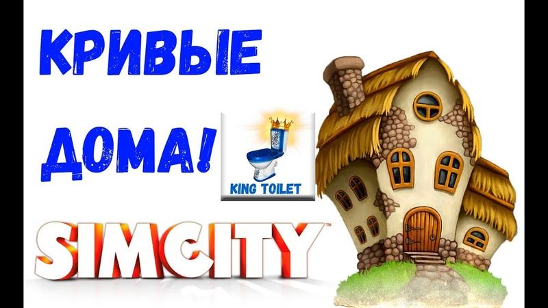 SimCity 5 ! Строителе РУКОЖОПЫ!