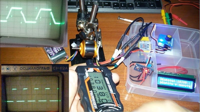 Самодельный цифровой тахометр ТЦА 1 для измерения оборотов бесколлекторных моторов