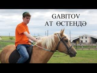 Gabitov - ат өстендә (lil nas x - old town road)