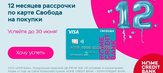 Хоум кредит онлайн заявка на карту свобода