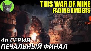 This War of Mine: Stories - Fading embers #4 - Печальный финал (полное прохождение игры)