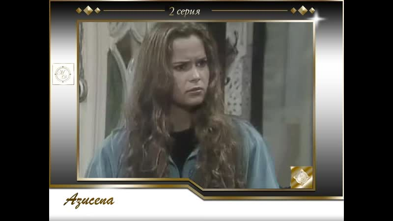 Azucena capitulo 2 Асусена 2 серия