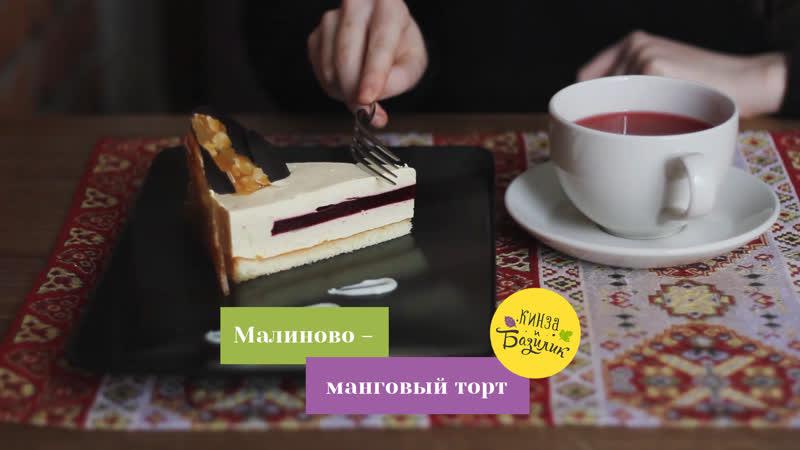 Малиново манговый торт с миндальной карамелью в ресторане Кинза и Базилик