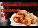 Крылышки KFC, настоящий рецепт. Как в кфс.