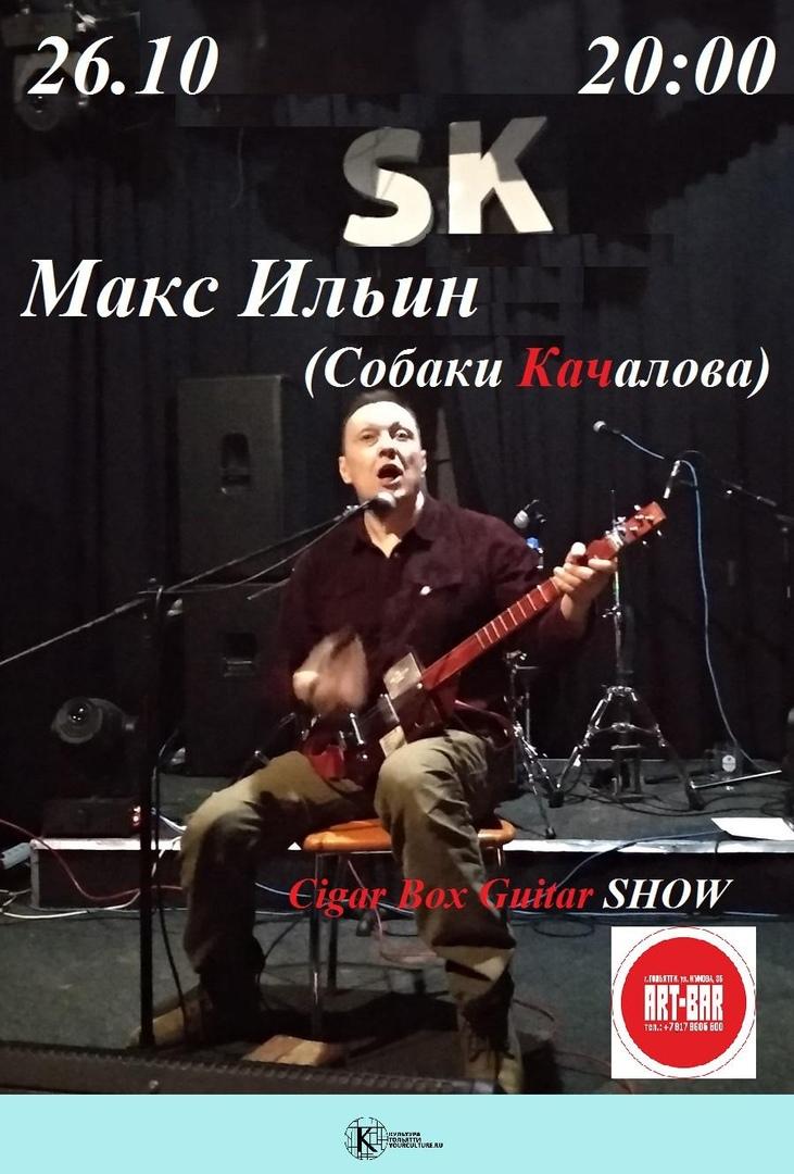 Уникальное Cigar Box Guitar Show в Кирпиче