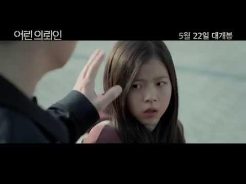 [어린 의뢰인] 메인 예고편