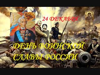 24 ДЕКАБРЯ - ДЕНЬ ВОИНСКОЙ СЛАВЫ РОССИИ!