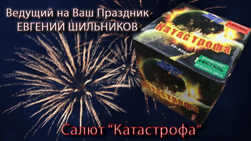 FP B357 Батарея салютов КАТАСТРОФА 1 2 36 выстрелов