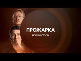 Анонс. Прожарка Поперечного и Батрутдинова 8 и 15 июля в 23:00 на ТНТ4!