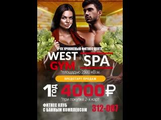 West gym spa фитнес центр курск