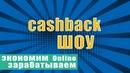 Кит Shopping о кэшбэк и доходах LetyShops и CashBack ePN