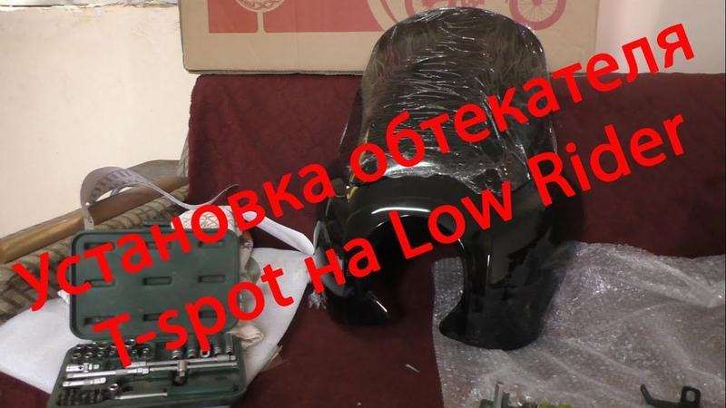 Ветрозащита а ля T Sport на Dyna Low Rider
