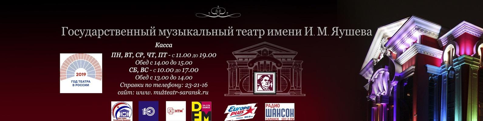 Афиша театра март саранск молодежные театры спб билеты
