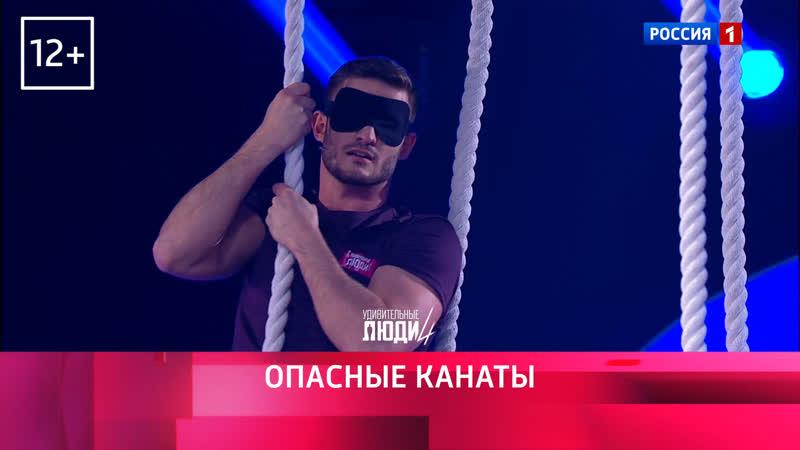 Участник перемещается по канатам с завязанными глазами Удивительные люди Россия 1