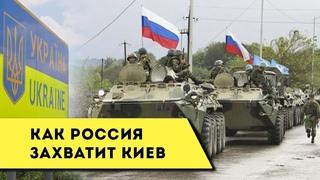 Известный астролог рассказал как Россия захватит Киев